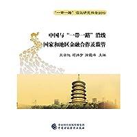 中国与一带一路沿线国家和地区金融合作及监管(一带一路倡议研究报告2019)