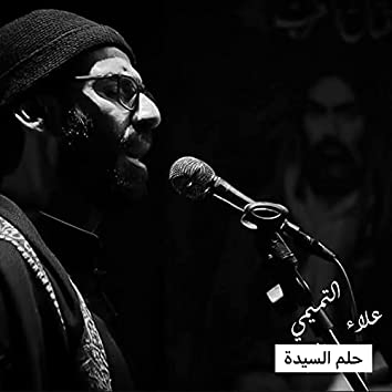 Helm Al Sayda