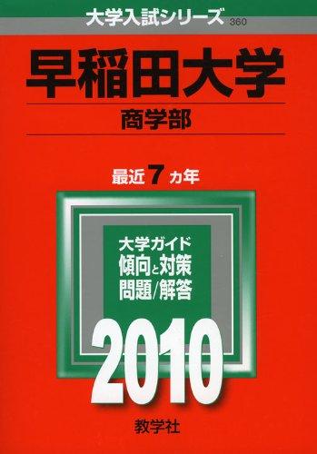 早稲田大学(商学部) [2010年版 大学入試シリーズ] (大学入試シリーズ 360)