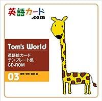 Tom's World 英語絵カードテンプレート集 CD-ROM 03 動物・植物・動詞編 (小学校英語Hi, friends!とともに学ぶ教材作りにピッタリ)