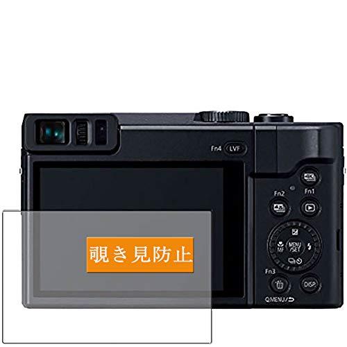 Sukix のぞき見防止フィルム 、 Panasonic LUMIX DC-TZ90 向けの 反射防止 フィルム 保護フィルム 液晶保護フィルム(非 ガラスフィルム 強化ガラス ガラス ) のぞき見防止 覗き見防止フィルム new version