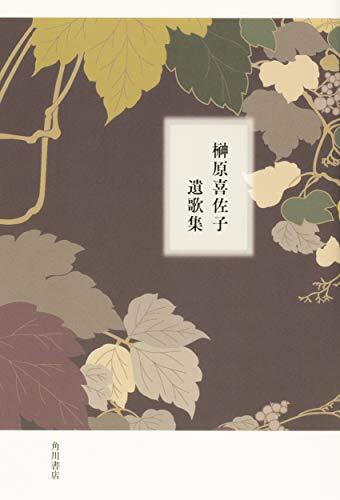 榊原喜佐子遺歌集の詳細を見る