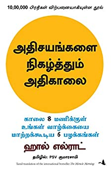 The Miracle Morning (Tamil Edition) by [Hal Elrod]