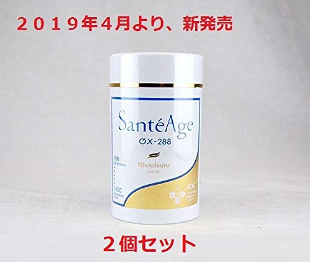 高尚な緩やかな光2個セット【ゴールドパッケージ】サンテアージュOX  ニナファーム