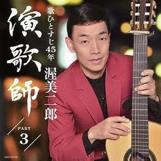 渥美二郎 演歌師PART3