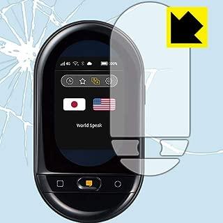 PDA工房 ワールドスピーク HYP10 衝撃吸収[光沢] 保護 フィルム 耐衝撃 日本製
