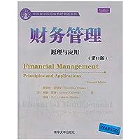 财务管理:原理与应用(第11版)(美国商学院原版教材精选系列)