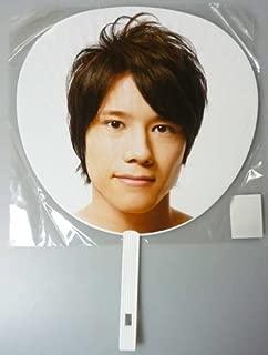 うちわ ★ 五関晃一 「SUMMARY 2008」