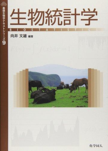 生物統計学 (基礎生物学テキストシリーズ)