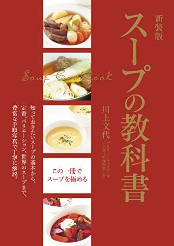 新装版 スープの教科書 知っておきたいスープの基本から、定番、バリエーション、世界のスープまで、豊富な手順写真で丁寧に解説。 - 文代, 川上