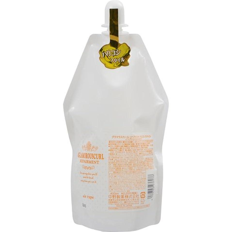 交流する困惑する喉が渇いたグラマラスカールリペアメント ハリコシスタイル 400ml