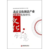 Development of Beijing Cultural and Creative Industry functional areas(Chinese Edition)