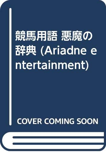 競馬用語 悪魔の辞典 (Ariadne entertainment)