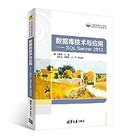 数据库技术与应用——SQL Server 2012