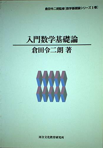 入門数学基礎論 (倉田令二朗監修・数学基礎論シリーズ)