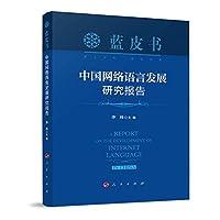 中国网络语言发展研究报告*