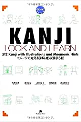 KANJI LOOK AND LEARN (Unbox Japan - Ships From Japan) Tankobon Softcover