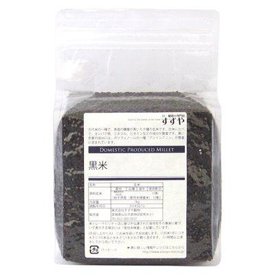 すずや穀物 豆 雑穀の専門店 すずや 国産 岩手県 黒米 1kg チャック付