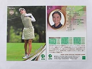 エポック 日本女子プロゴルフ協会2020■レギュラーカード■56/山路晶 ≪EPOCH 2020 JLPGAオフィシャルトレーディングカード≫