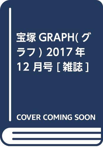 『宝塚GRAPH(グラフ) 2017年 12 月号 [雑誌]』のトップ画像