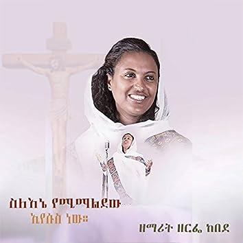Slene Yemimaldew