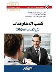 سلسلة القيادي الناجح : كسب المفاوضات التي تصون العلاقات