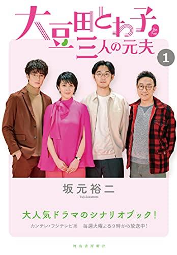 大豆田とわ子と三人の元夫 1の詳細を見る