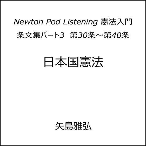 『条文集パート3 第30条~第40条 Newton Pod Listening 憲法入門 』のカバーアート