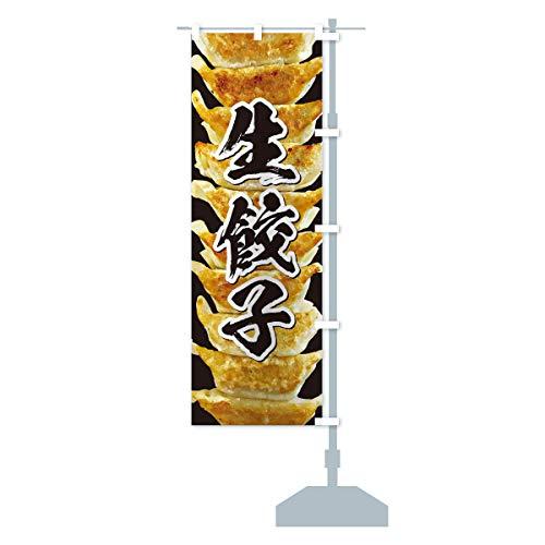 生餃子 のぼり旗 サイズ選べます(スリム45x180cm 右チチ)
