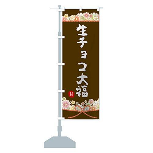 生チョコ大福 のぼり旗 サイズ選べます(スリム45x180cm 左チチ)