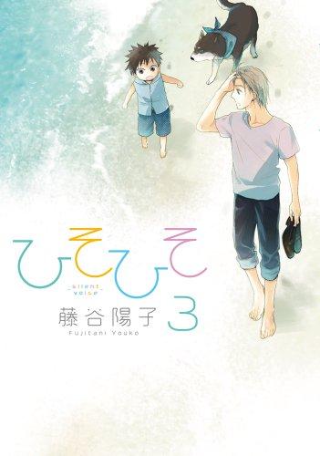 ひそひそ-silent voice- (3) (シルフコミックス)