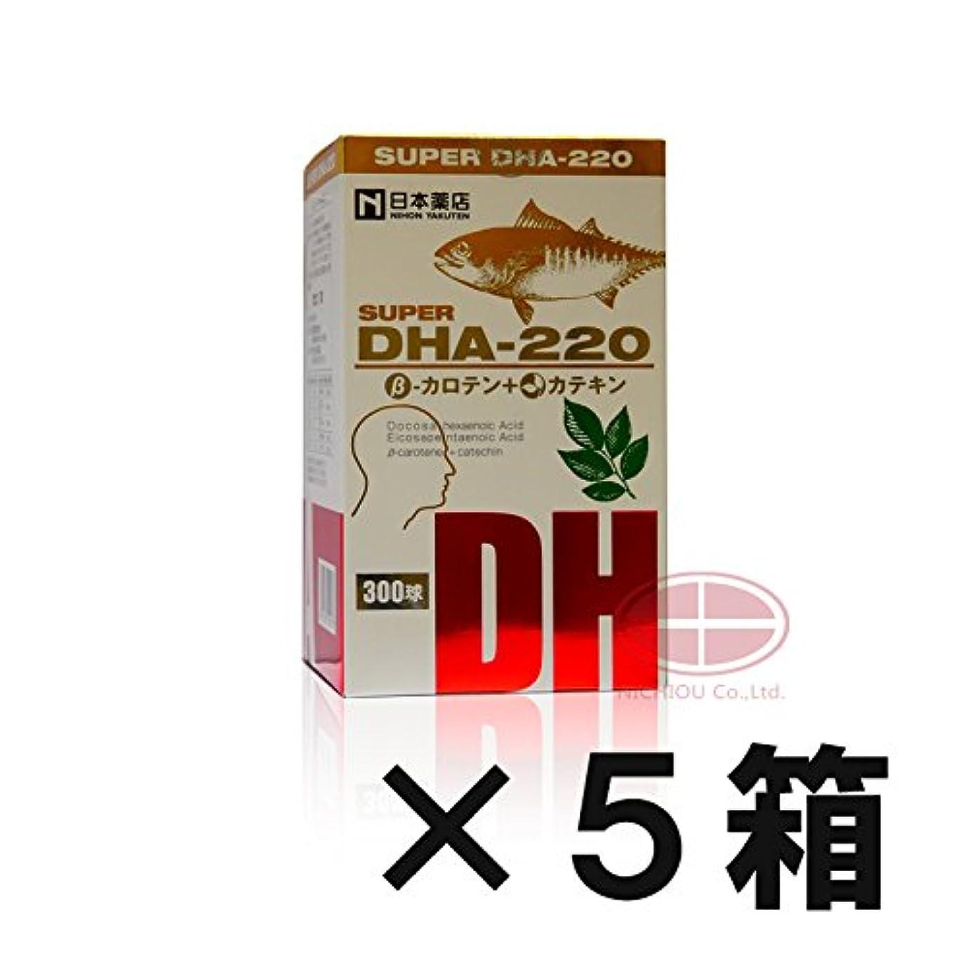 寛大なキャンディー誠実薬王製薬 スーパーDHA220 βカロテン+カテキン 300粒 (5)