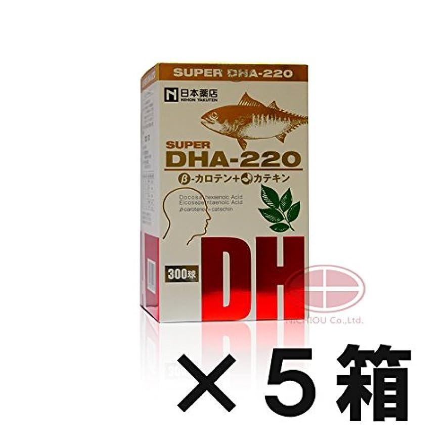 過去男やもめ粗い薬王製薬 スーパーDHA220 βカロテン+カテキン 300粒 (5)