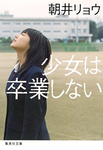少女は卒業しない (集英社文庫)