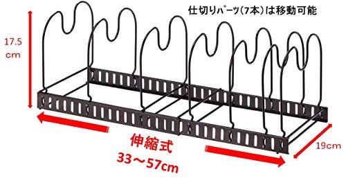 アネスティ・カンパニー『スタイルフリー伸縮式フライパンラック』