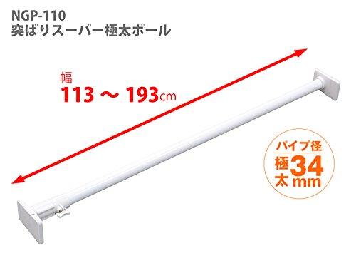 平安伸銅工業突っ張り棒強力極太タイプ大ホワイト耐荷重65~25kg幅113~193cmNGP-110