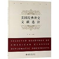 美国经典外交文献选读(英文版)/美国人文系列
