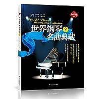 世界钢琴名曲典藏(7)