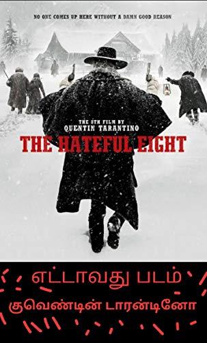 எட்டாவது படம்- The Hateful Eight.: குவெண்டின் டாரன்டினோ சினிமா. (Tamil Edition)