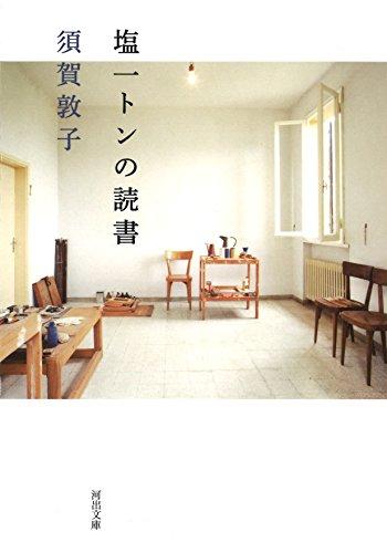 塩一トンの読書 (河出文庫)