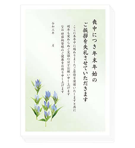 喪中はがき「りんどう」 郵便はがき 文面印刷済み 差出月のみ記入するタイプ (5枚セット)