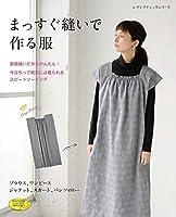 まっすぐ縫いで作る服 (レディブティックシリーズno.4749)