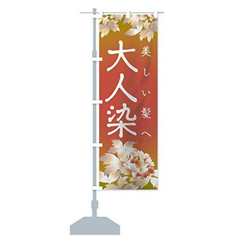 大人染 のぼり旗 サイズ選べます(ハーフ30x90cm 左チチ)