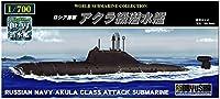 童友社 1/700 世界の潜水艦シリーズ No.5 ロシア海軍 アクラ級潜水艦 プラモデル WSC-5
