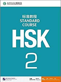 HSK Standard Course 2 (Chinese and English Edition)