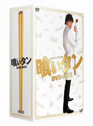 喰いタン DVD-BOX