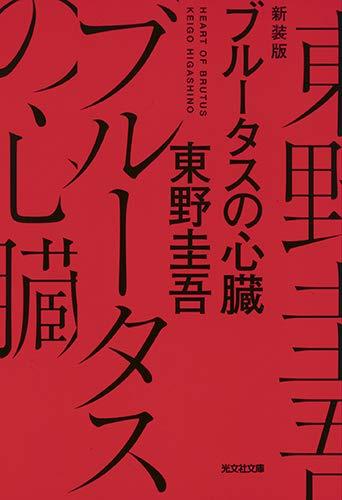 ブルータスの心臓 新装版 (光文社文庫)