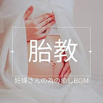 胎教 CD - 妊婦さんの為の癒しBGM