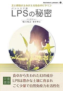 [栄養書庫編集部, 稲川 裕之 (その他)]のNutrient Library-3 パントエア菌LPSの秘密