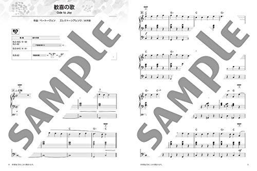 ヤマハミュージックメディアSTAGEA『クラシック9~8級Vol.6華やかに弾ける超!定番クラシック』